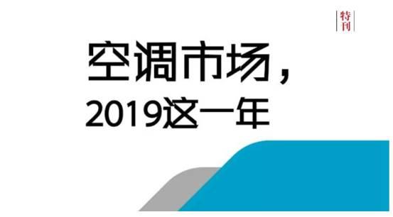 2019年度中国空调市场综述